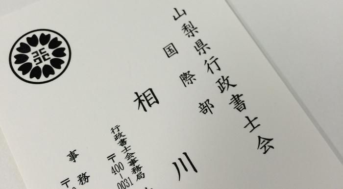 相川行政書士事務所